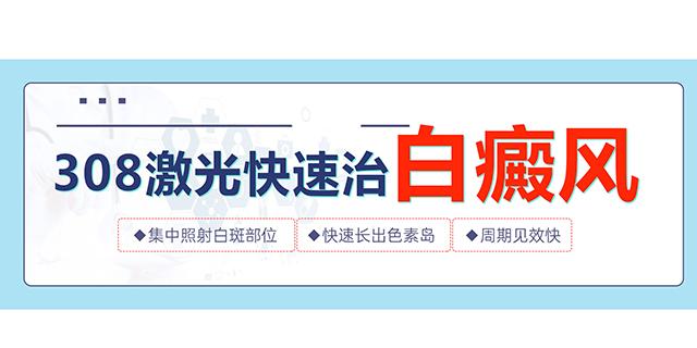 烟台半岛白癜风研究院banner图